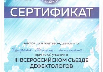 III Всероссийский съезд дефектологов в г.Москве