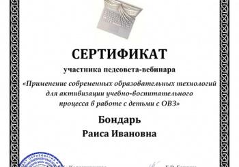 25-26 марта 2020г. учитель-дефектолог Бондарь Р.И. приняла участие в педсовете-вебинаре