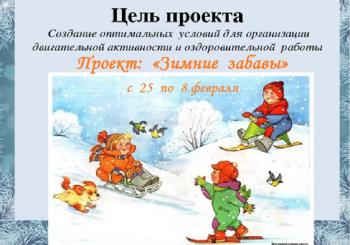 """Проект """"Зимние забавы"""""""
