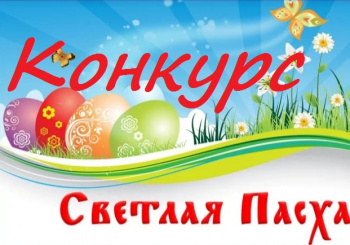 "Онлайн-конкурс ""Светлая Пасха"""