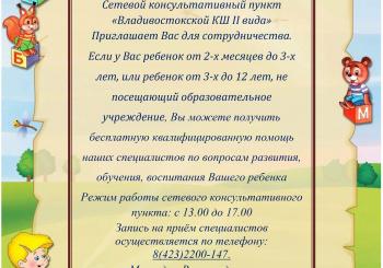 Сетевой консультативный пункт «Владивостокской КШ II вида»