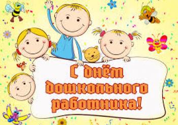 Поздравляем С Днем дошкольного работника!