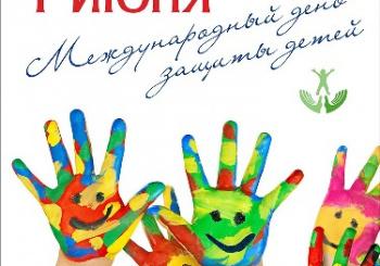 Поздравляем с Международным днём защиты детей