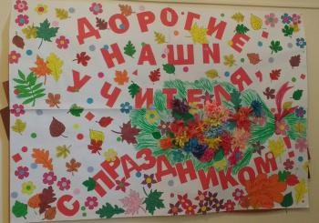 С Днем Учителя! С Днем работников образования!