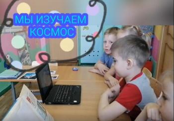 "Проект ""Космос"""