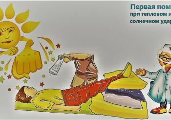 Санитарный бюллетень для родителей «Первая помощь при солнечном и тепловом ударах»