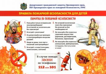 """Памятки: """"Правила пожарной безопасности в пожароопасный период"""", """"Правила пожарной безопасности в местах массового пребывания людей"""", """"Правила пожарной безопасности для детей"""""""