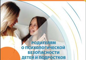 Родителям о психологической безопасности детей и подростков
