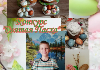 """Работы участников онлайн-конкурса """"Святая Пасха"""""""