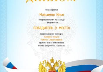 """Поздравляем Илью Максимова за победу в """"Конкурсе чтецов"""""""
