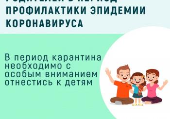 Меры профилактики в период борьбы с коронавирусом. Памятки
