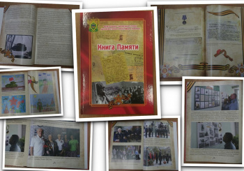 Книга Памяти от Федеральной Таможенной службы Дальневосточная оперативная таможня