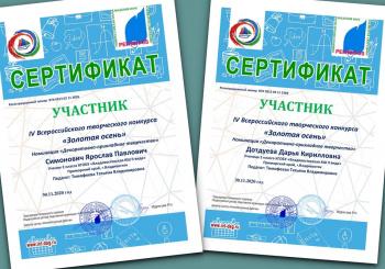 IV Всероссийский творческий конкурс «Золотая осень»