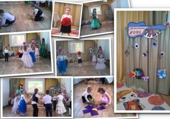 Утренник «Веселые нотки» для дошкольников 1 и 4 групп
