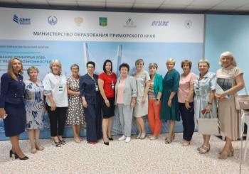 Региональный августовский педагогический форум «Образование Приморья 2030: территория равных возможностей»
