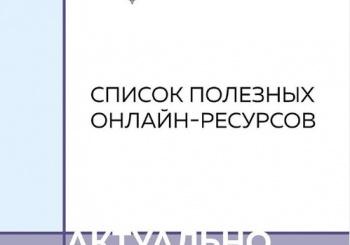Министерство просвещения РФ подготовило список полезных онлайн-ресурсов