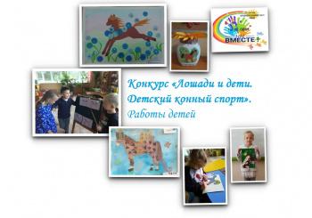 Конкурс «Лошади и дети. Детский конный спорт»