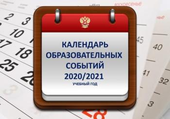 Календарь образовательных событий на 2020/2021 учебный год
