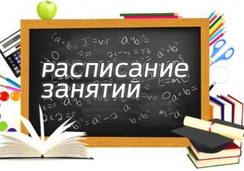 Расписание занятий на период дистанционного обучения