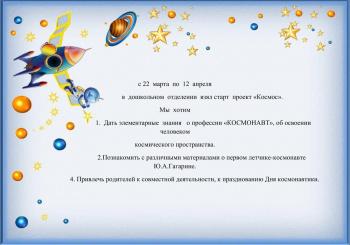 """С 22.03 по 12.04 в дошкольном отделение взял старт проект """"Космос"""""""