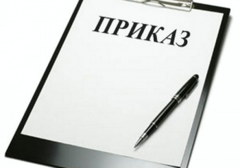 Приказы об организации деятельности учреждения с сентября 2020 года
